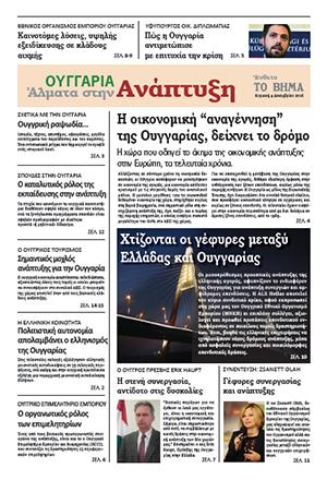 vima-12-2016-cover